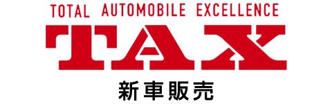 TAX 新車販売