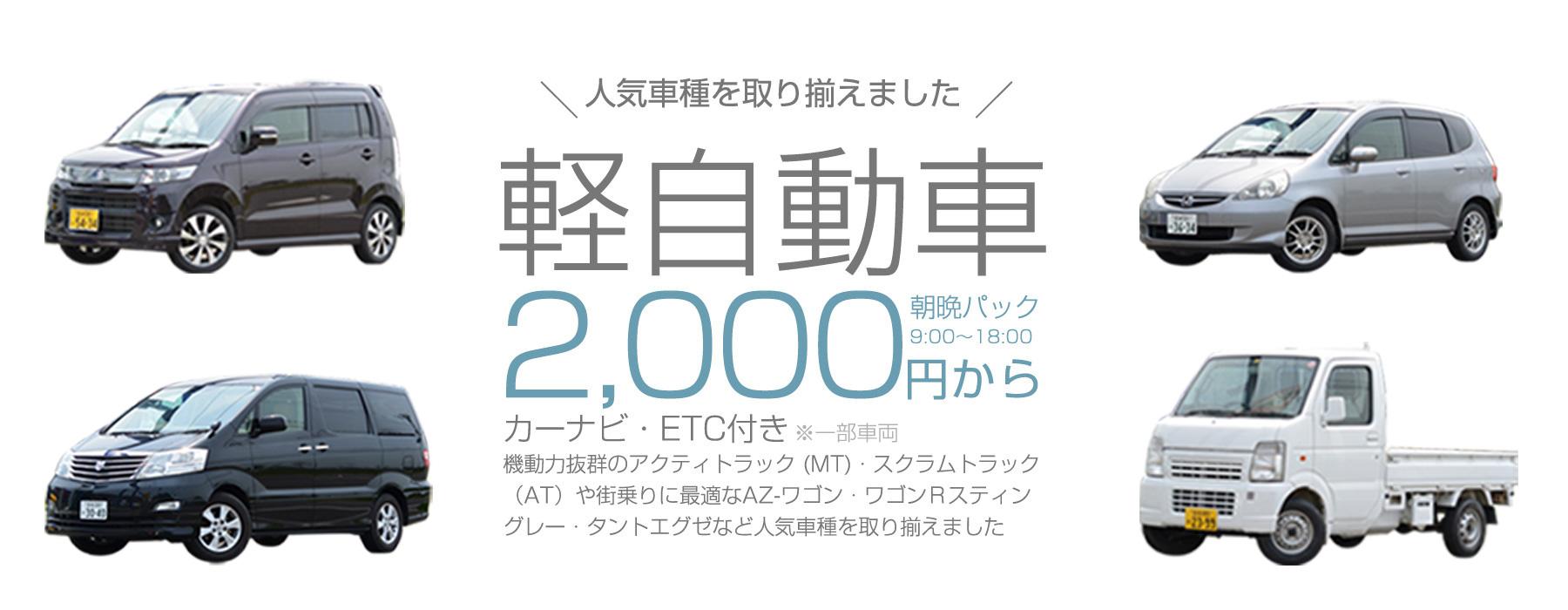 軽自動車2,000円から