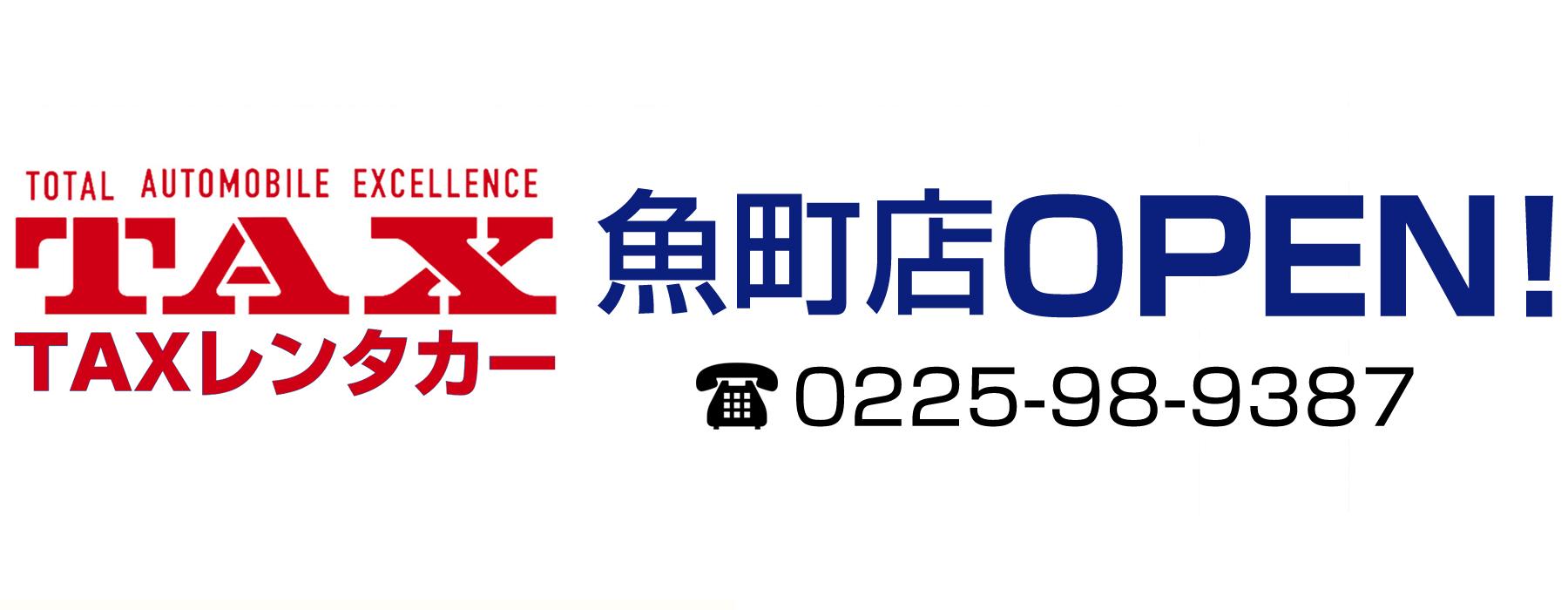 TAXレンタカー魚町店OPEN!